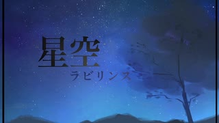 【AIきりたん】星空ラビリンス【オリジナル曲】