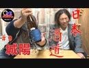 【日本酒道9】城陽/城陽酒造株式会社<京都府>