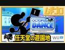 【任天堂のテーマパーク】ニンテンドーランド|ミニアトラクション・オクトパスダンス【実況】