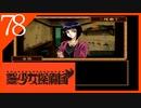 【実況】美少女探偵団と行く難事件ツアー#78【御神楽少女探偵団】