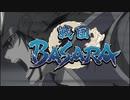 【MAD】戦国BASARA×「紅蓮華」鬼滅の刃OP再現