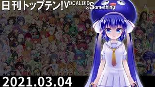 日刊トップテン!VOCALOID&something【日刊ぼかさん2021.03.04】