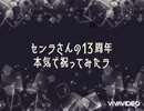 【2021】センラさんの13周年本気で祝ってみたラ