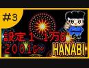 【設定1】パチスロ「ハナビ」part.03【音読さん実況】