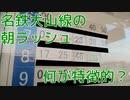 名鉄犬山線の平日朝ラッシュ時のダイヤの特徴【石仏駅で1時間ちょっと列車観察】