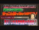 「門田隆将のまっこと怒っちゅうがやき#9」震災10年今も続く風評被害の元凶