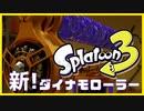 【スプラトゥーン3】新ダイナモローラー【デモ映像】