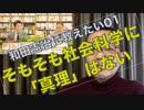 和田憲治に教えたい01 社会科学に「真理」はない