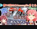 第10回ホロAmongUs 各視点まとめ Part1/4(第1~3試合)