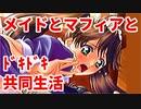 エリュシオン◆メイドとマフィアとドキドキ共同生活 探求編【実況】30-B