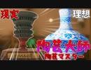 【単発】世界一の陶芸家を目指すゲーム【陶芸マスター】