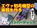 汎用人型決戦楽器 人造人間 エヴァンゲリンバージャックを作る動画