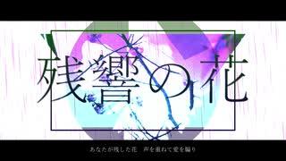 残響の花 / 初音ミク