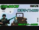 光学サイトM60 Call of Duty: Black Ops Cold War ♯59 加齢た声でゲームを実況