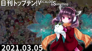 日刊トップテン!VOCALOID&something【日刊ぼかさん2021.03.05】