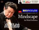 【ダイジェスト・無料】#12 高昌帥「Mindscape for Wind Orchestra」
