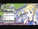 【Project Hospital】院長のお姉さん実況【病院経営】 34