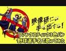 【映像研】『ファンタスティック3色パン』を野球選手名で歌ってみた【乃木坂46】