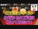 [就活応援] リファラル採用が広がる!? | コワくない。就活 | NHK