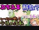 【森中花咲】ギバラ引退後のぷちふるの活動について語る【にじさんじ】