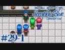 【実況】初見で遊ぶSeraphic Blue(DC版)#29-1