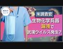 米調査官:生物化学兵器漏洩で武漢ウイルス発生【希望の声ニュース】
