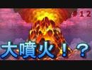 【実況】大噴火!?#ポケモン不思議のダンジョンDX