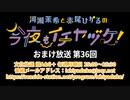 【月額会員限定】河瀬茉希と赤尾ひかるの今夜もイチヤヅケ! おまけ放送 第36回(2021.03.16)