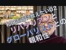 和田賢治に伝えたい02 リバタリアンとグローバリストとの親和性