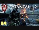 急がば回れ #4【TITANFALL2】