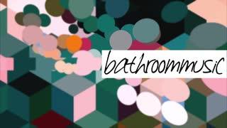 バスルーム・ミュージック / 浮遊レイ
