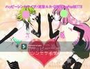 【ニコカラ】 ハッピーシンセサイザ(Off vocal)-4キー