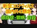 ゆっくり雑談 336回目(2021/3/16)