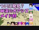 マイクラゆっくり実況 littlemaidmob 1.12.2(リトルメイドMOD) 砂漠のオアシス メイド村発見!? #12 