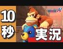 【10秒実況】マリオカート8DX【01】