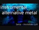[インスト・オルタナティヴメタル] beta - invisible cult (プログレッシヴメタル/ポストメタル/ニューメタル/インストメタル)