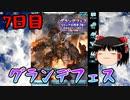 【グラブル】7周年記念無料ガチャ&スクラッチ7日目【ゆっくり実況】