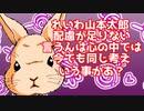 [ ウサギさんニュース】ちゃっぴぃの部屋 山本太郎アウト!