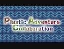 【国際合作】プラスチックアドベンチャー合作