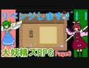 【ゲーム大アリー】積み上げたものぶっ壊せなかった。大妖精ズRPG(page6)