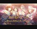 【アイマスRemix】あの花のように -Rock Ballad ReArrange- 【#市川雛菜誕生祭2021】