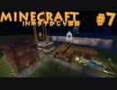 【協力実況】ホタテかじり隊国クリエイティブ日記 #7【Minecraft】
