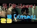 ポンコツ兄と意地悪妹【バイオハザード5】#23