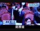 2021年3月16日 衆院予算委 武田良太総務大臣から「記憶に無いと言え」とアドバイスを受ける鈴木信也総務省電波部長