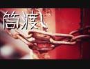【UTAU 暗鳴ニュイ】筒渡し【オリジナル曲】