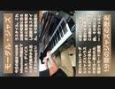 スマホ推奨「モーダル・ジャズ」 - 1分間で学ぶジャズの歴史