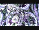 【UTAUオリジナル曲】The Ascent【松田っぽいよ】