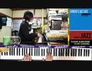 #239 ジャズアレンジ  - ・芭蕉ジャズ(芭蕉布/クララ新川) ・ジャズ唄(島唄/THE BOOM) 沖縄音楽特集その1