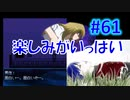頭「咲-saki-」でセラフィックブルー #61:まるで咲-saki-の世界!あの咲-saki-キャラが大活躍!