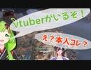 【Vtuber 】APEXでvtuber同士がマッチングした時の反応【切り抜き動画】